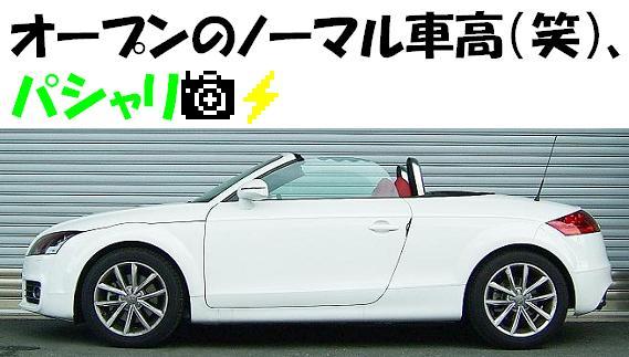 アウディ アウディ tt ロードスター カスタム : minkara.carview.co.jp